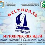 Фестиваль методических идей молодых педагогов в Самарской области – 2021