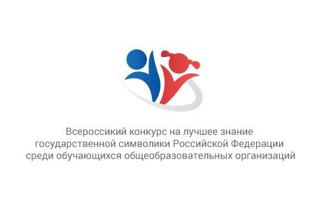 Всероссийский конкурс минобрнауки